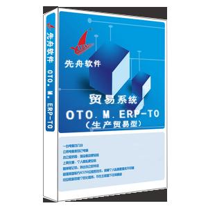 企业生产贸易型管理软件